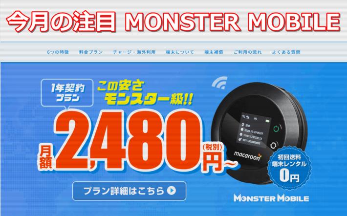 今月の注目WiFi MONSTER MOBILE