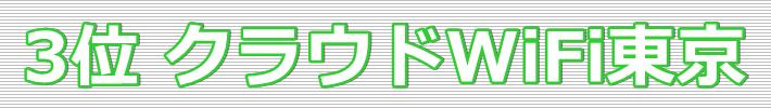 おすすめ3位 クラウドWiFi東京